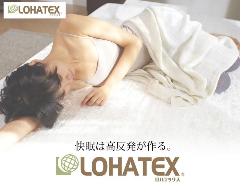 LOHATEX 質の高い眠りで朝から元気な目覚めをお届けします。