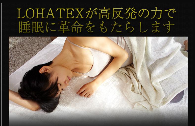 LOHATEXが高反発のチカラで睡眠に革命をもたらします