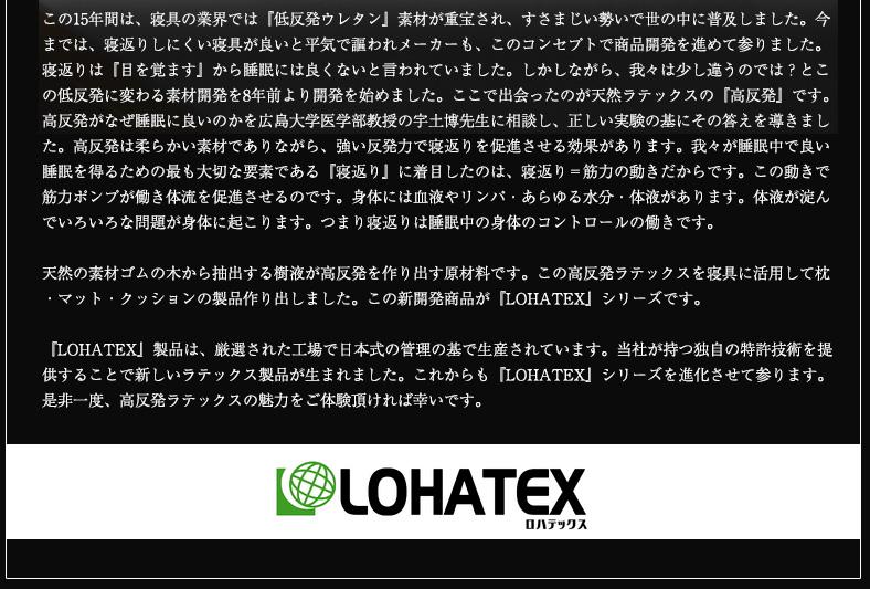 LOHATEX