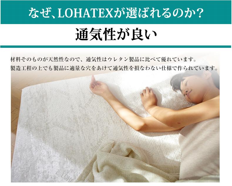 なぜ、LOHATEXが選ばれるのか?通気性が良い