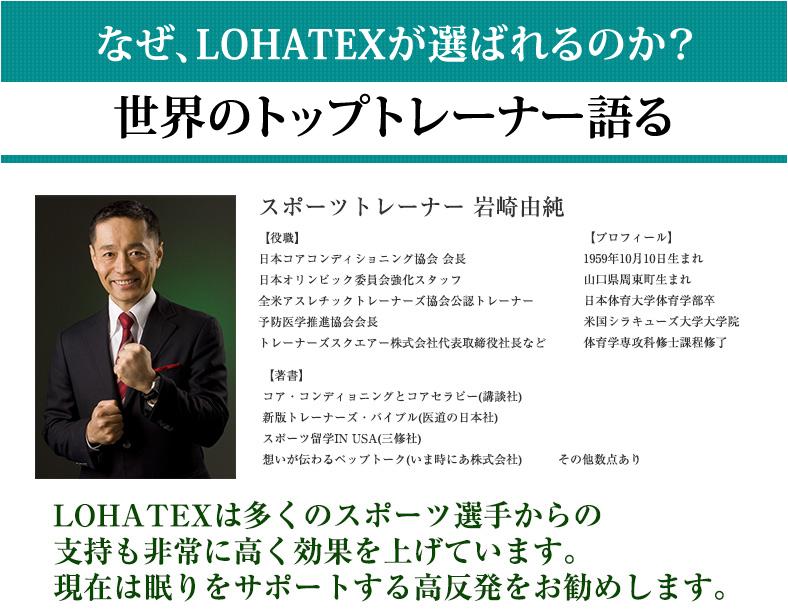 なぜLOHATEXが選ばれるのか?世界のトップトレーナー語る