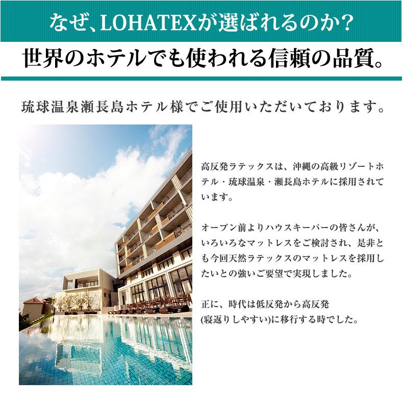 なぜ、LOHATEXがえらばれるのか?世界のホテルでも使われる信頼の品質。