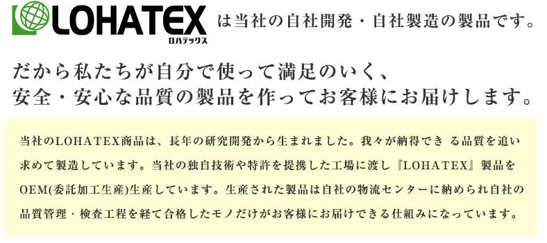 LOHATEXは当初の自社開発・自社製造のせいひんです。だから私たちが自分で使って満足のいく、安全・安心な品質の製品を作ってお客様