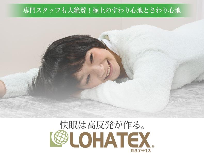 高反発寝具 LOHATEXくつろぎクッション