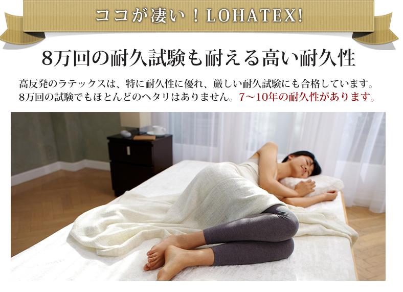 高反発寝具LOHATEX