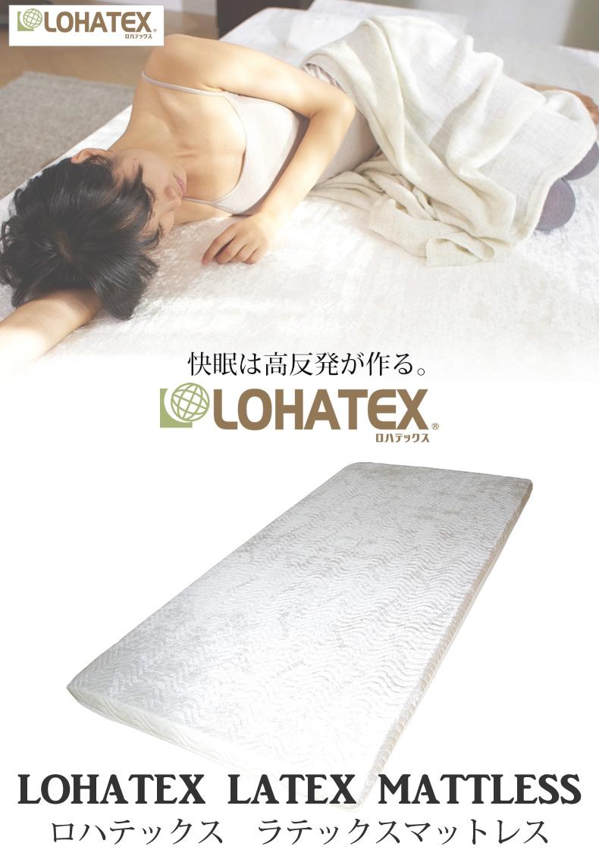 LOHATEX 快眠のヒントは高反発でした