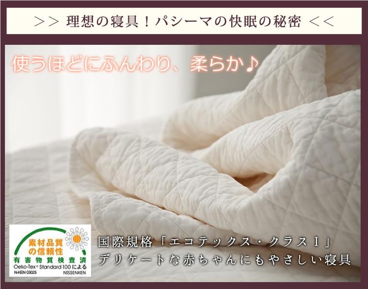 理想の寝具!パシーマの快眠の秘密