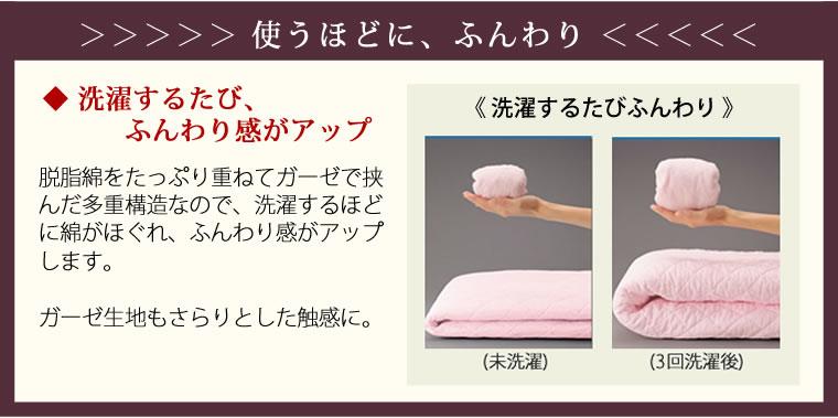 朝までぐっすり、ぐっすり眠れる。使うほどに、ふんわり。洗濯するたび、ふんわり感がアップ