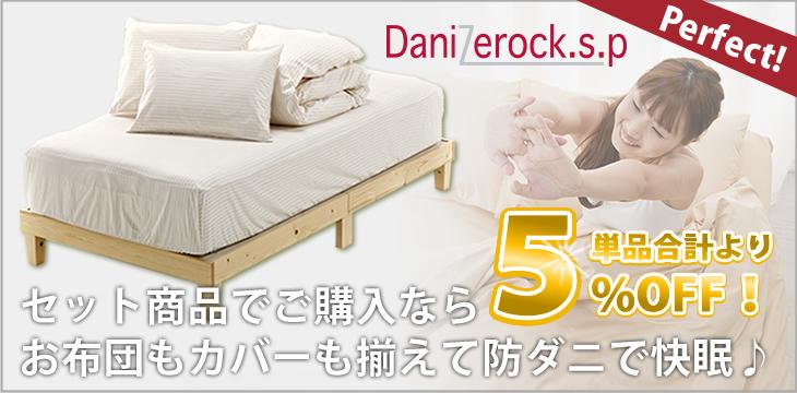最大4,220円お得!セット商品でご購入なら、単品合計より5%OFF!お布団もカバーも揃えて防ダニで快眠♪