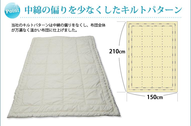 洗える掛け布団