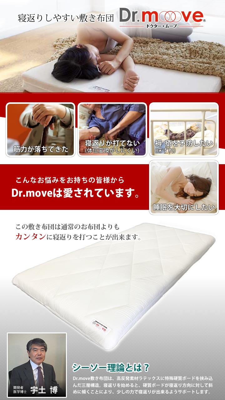 Dr.move 寝返りしやすい敷き布団 ドクタームーブ 筋力が落ちてきた 寝返りが打てない 褥瘡を予防したい 睡眠を 大切にしたい こんなお悩みをお持ちの皆さまからDr.moveは愛されています。